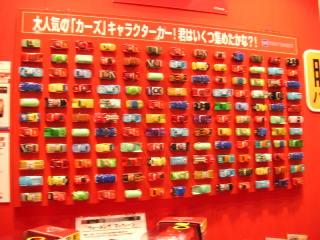 2008toyshowcars