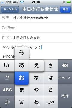 Iphone_kana_2