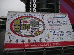 Toyshoq20091