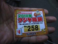 2010fujiya2