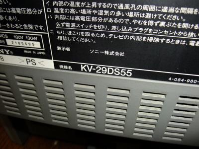 Kv29ds55_3