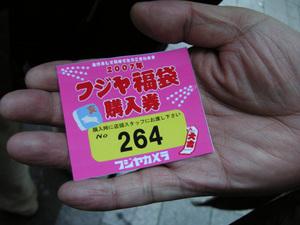 Fujiya264