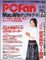 Pc_fan0615